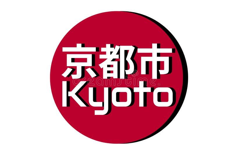 Japanisches rotes Kreisaufgehende sonne-Zeichen von Japan-Staatsflagge mit Aufschrift des Stadtnamens: Kyoto auf englischem und stock abbildung