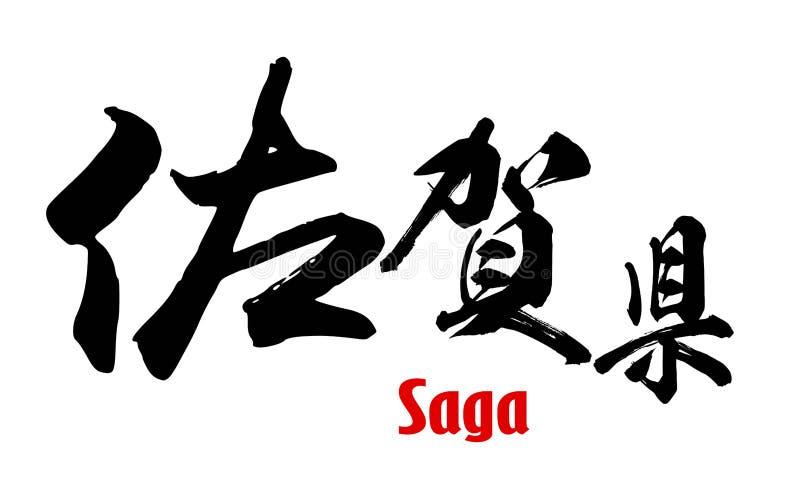 Japanisches Wort von Saga-Präfektur stock abbildung