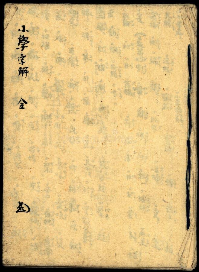 Japans Document 02 van het Boek royalty-vrije stock foto's