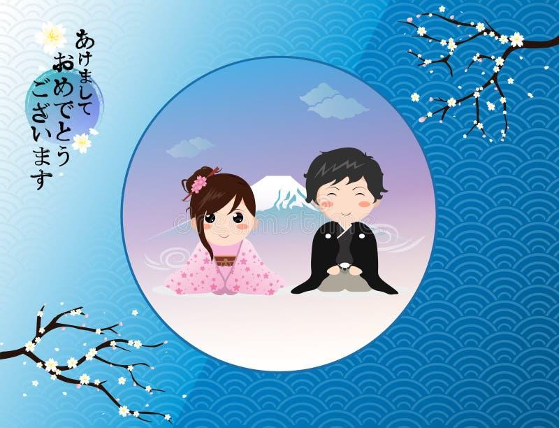 Japans gelukkig nieuw van de jaaraffiche of prentbriefkaar ontwerp & enz. stock illustratie