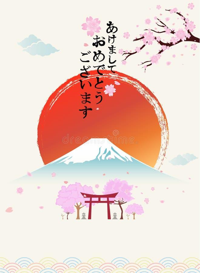 Japans gelukkig nieuw van de jaaraffiche of prentbriefkaar ontwerp & enz. royalty-vrije stock afbeelding