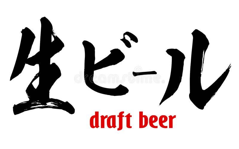 Japans woord van ontwerpbier vector illustratie