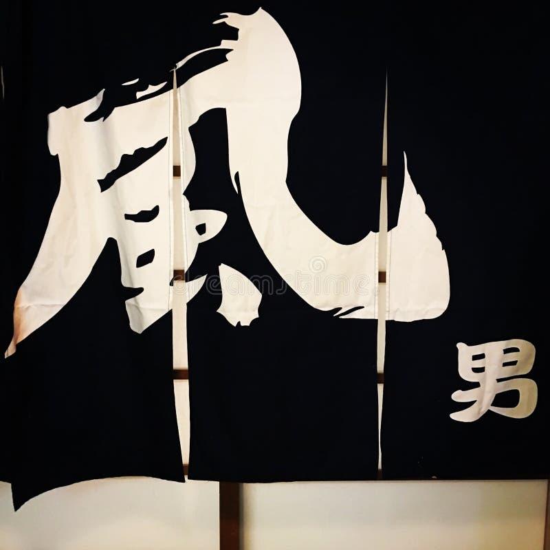 Japanse Badkamers royalty-vrije stock afbeelding