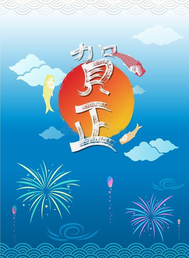 Japanse gelukkige nieuwe jaaraffiche of postcarddontwerp stock illustratie