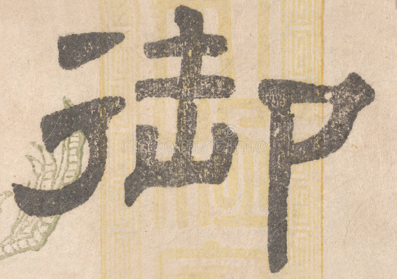 Japanse kanji op oud document stock afbeeldingen