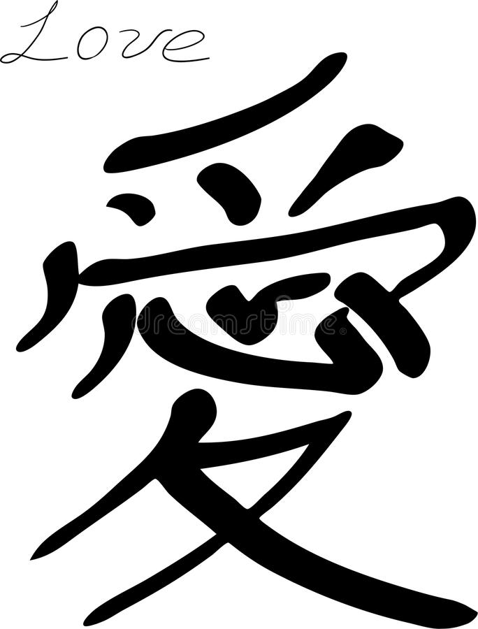 japansk förälskelsebetydelse för hieroglyph royaltyfri illustrationer