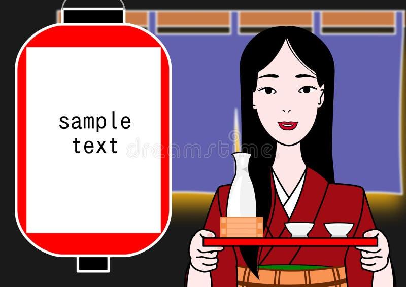 Japansk flicka med skull och lyktan vektor illustrationer