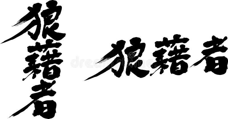 Japansk kalligrafi för upprorsmakare som göras av zangyo-ninja vektor illustrationer