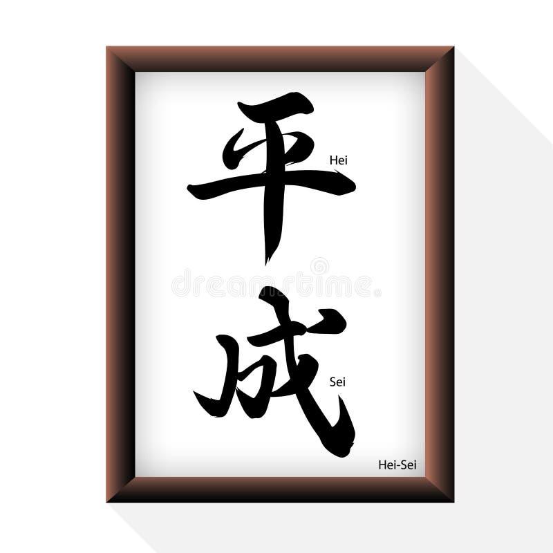 Japansk Kanji 'Hei-Sei 'med ramen Ny era av japanskt ocks? vektor f?r coreldrawillustration stock illustrationer