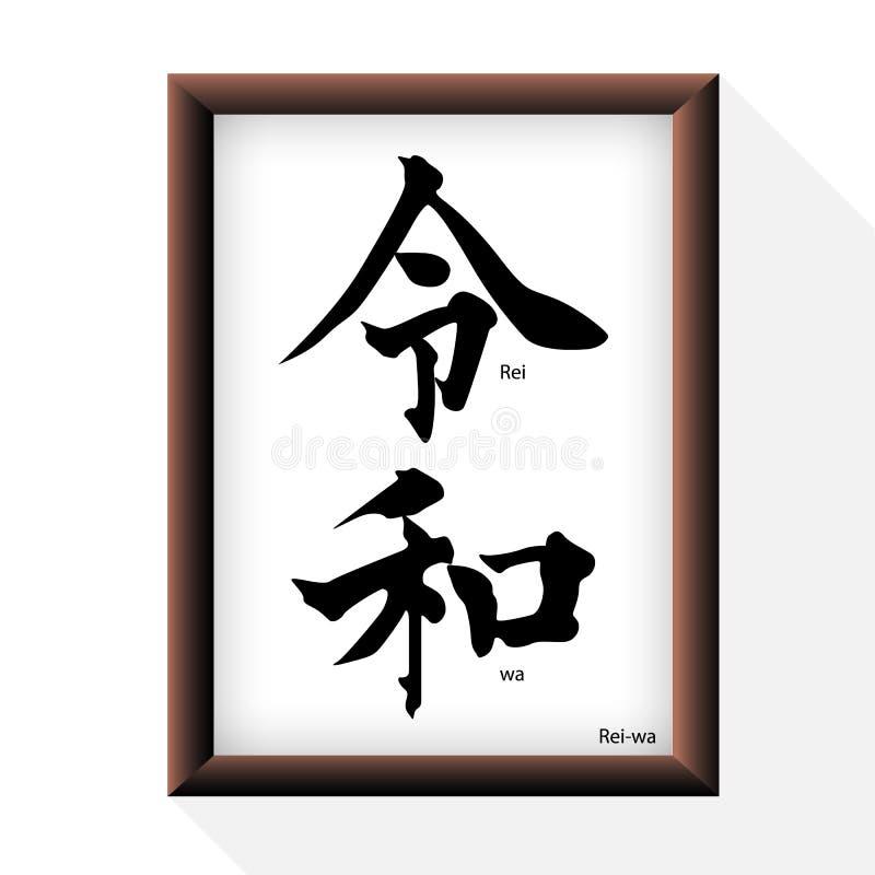 Japansk Kanji 'Rei-wa 'med ramen Ny era av japanskt ocks? vektor f?r coreldrawillustration stock illustrationer