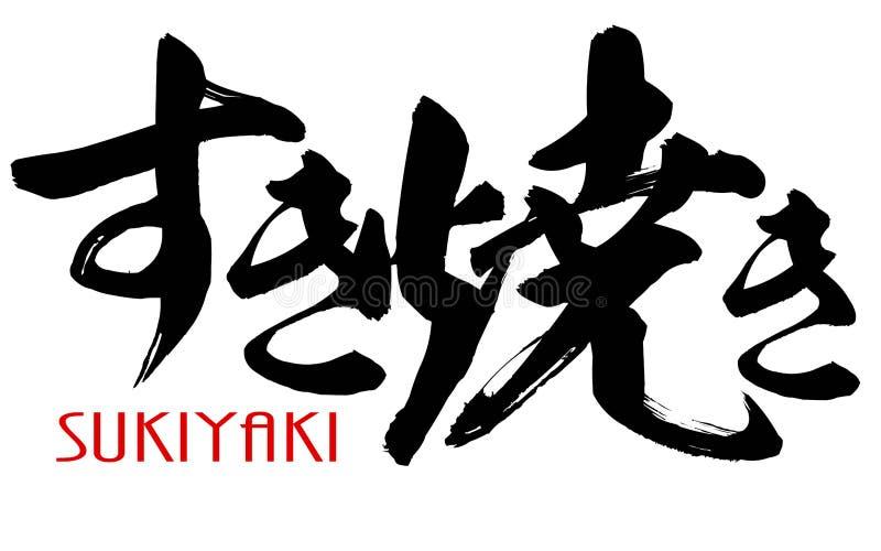 Japansk Kanjikalligrafi av Sukiyaki stock illustrationer