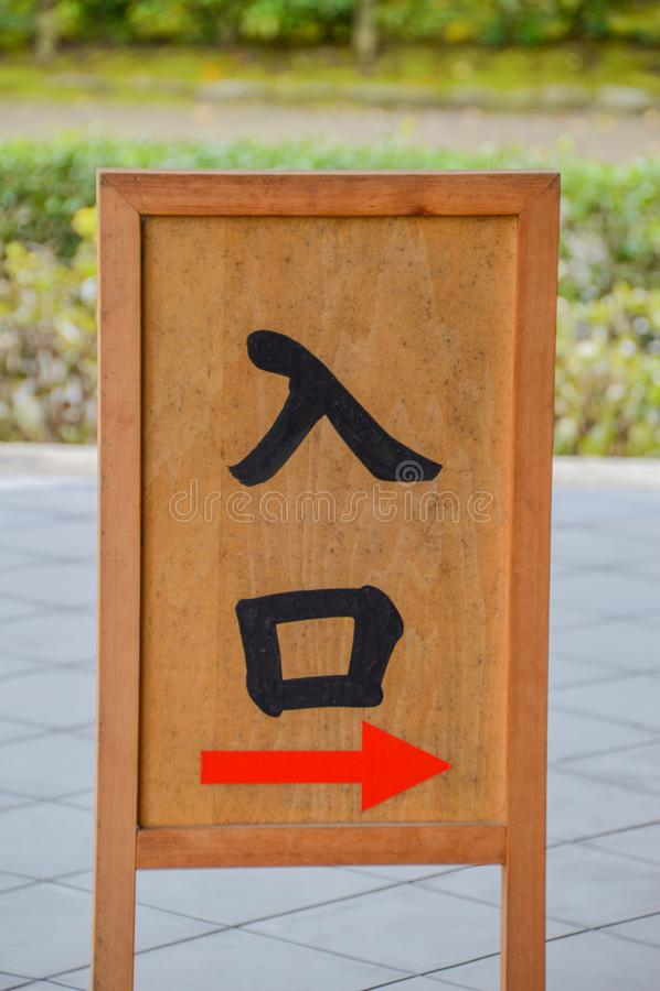 Japanska Enter Kanji-signatur vid Kyoto Japan 2015 royaltyfri bild