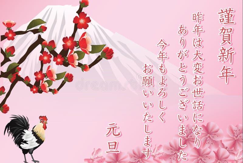 Japanskt hälsningkort för nytt år för året av tuppen stock illustrationer