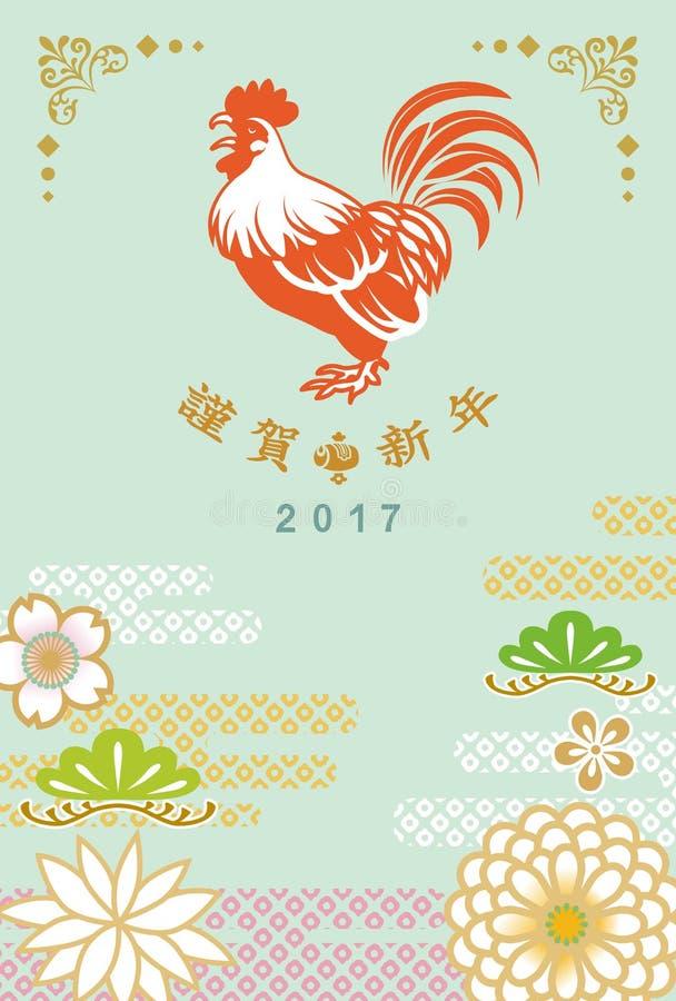 Japanskt kort 2017 för nytt år - tupp och blom- garnering royaltyfri illustrationer