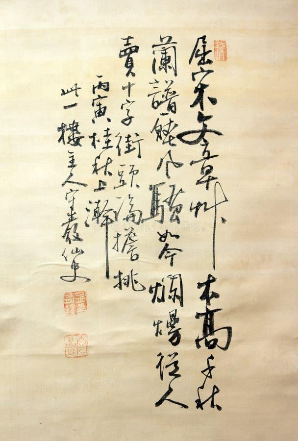 japanskt manuskript arkivfoton
