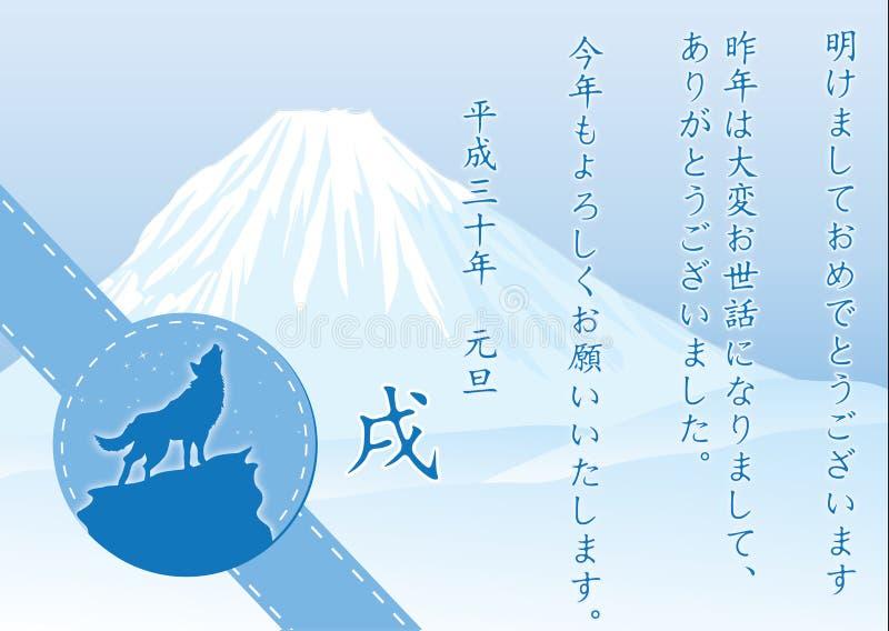 Japanskt nytt år av för hälsningkort för hund 2018 den tryckbara nengajouen stock illustrationer