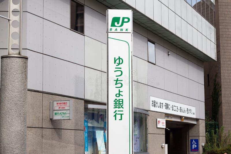 Japanskt tecken av den Japan stolpebanken royaltyfria foton