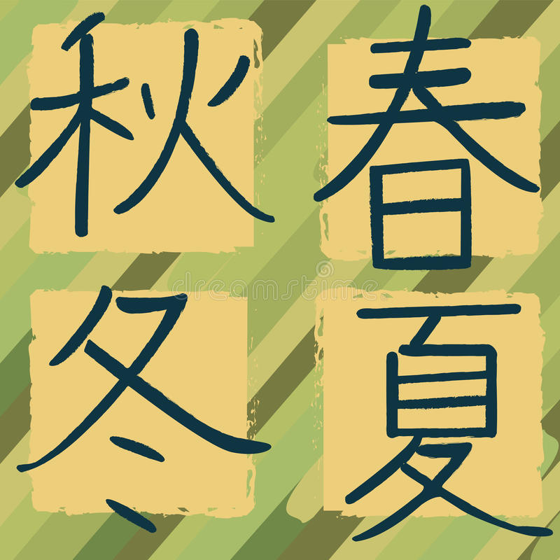 japońscy sezony royalty ilustracja
