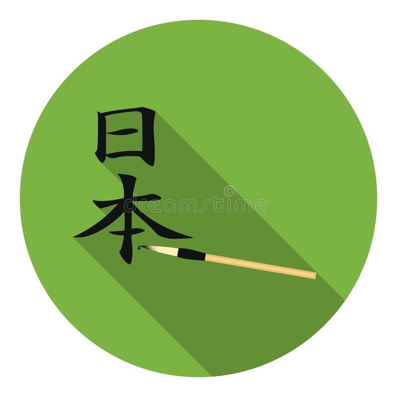 Japońska kaligrafii ikona w mieszkanie stylu na białym tle Japonia symbolu zapasu wektoru ilustracja royalty ilustracja