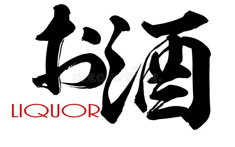 Japońska Kanji kaligrafia trunek ilustracji