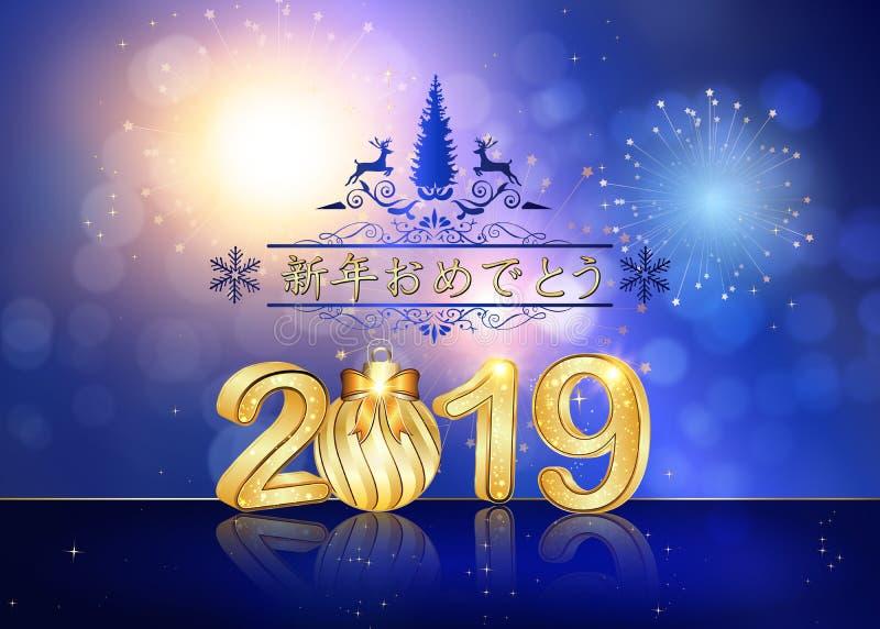 Japońska kartka z pozdrowieniami z klasycznym projektem - Szczęśliwy nowy rok ilustracji