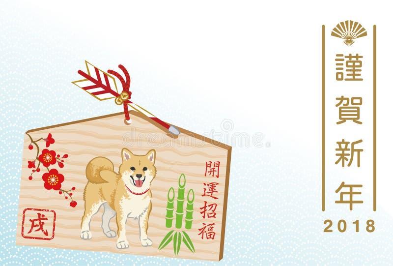 Japońska nowy rok karta 2018 - Shiba inu Pamiątkowa plakieta ilustracja wektor