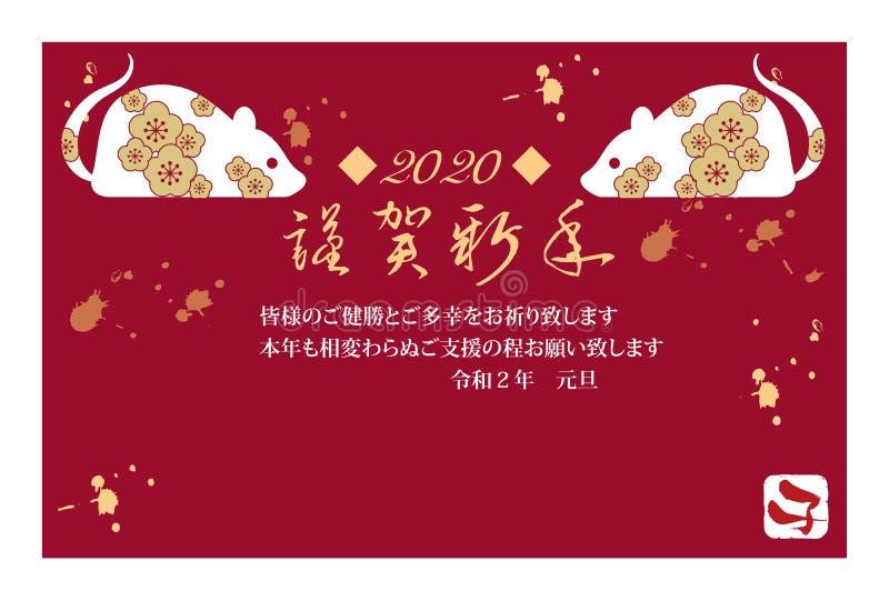 Japońska nowy rok karta w 2020 royalty ilustracja