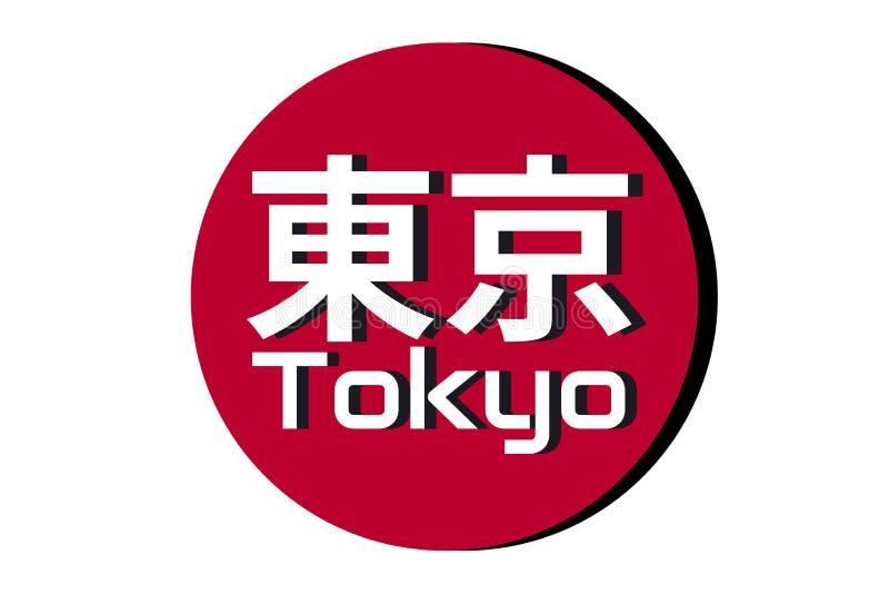 Japoński czerwony okręgu powstającego słońca znak od Japan flagi państowowej z inskrypcją miasta imię: Tokio na anglikach i ilustracja wektor