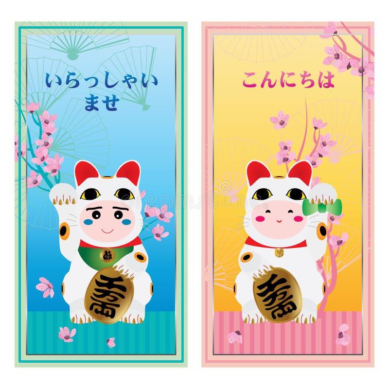 Japoński lali odzieży Maneki Neko drzwi set royalty ilustracja