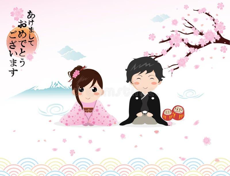 Japoński szczęśliwy nowego roku plakat, pocztówkowy projekt lub etc royalty ilustracja