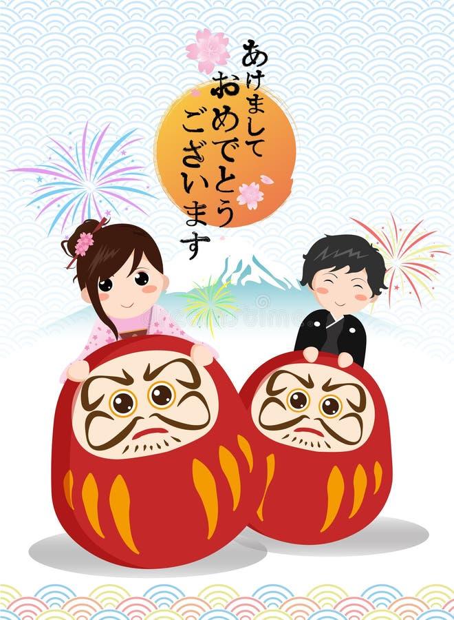 Japoński szczęśliwy nowego roku plakat, pocztówkowy projekt lub etc ilustracji