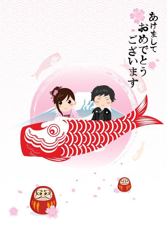 Japoński szczęśliwy nowego roku plakat, pocztówkowy projekt lub etc ilustracja wektor