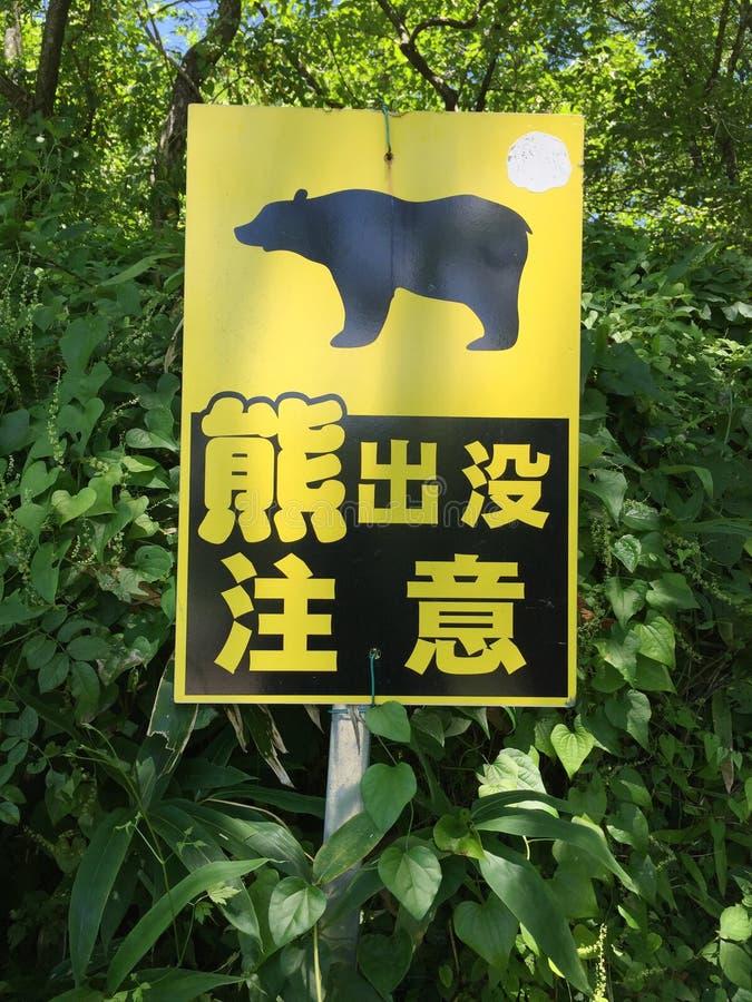 Japonês 'para ter cuidado com o sinal de aviso dos ursos imagem de stock