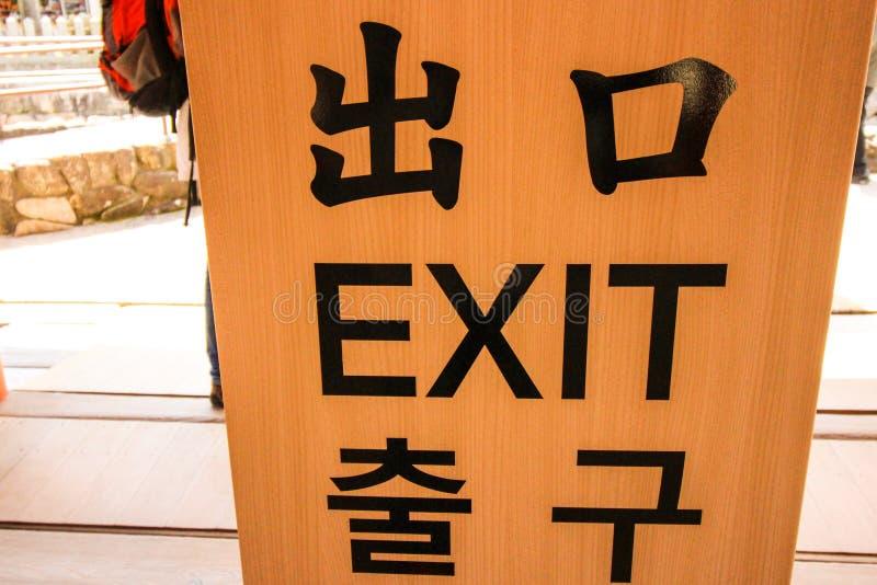 Japonês do sinal da saída e inglês bilíngues fotos de stock