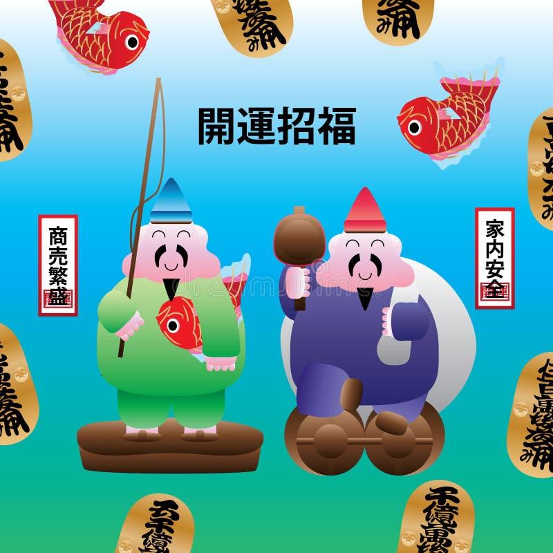 Japonia dwa Fu boga Ebisu Daikoku karta royalty ilustracja