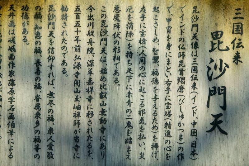 Japonia Kyoto Tenryuji Świątynna drewniana pastylka zakrywająca z teksta zakończeniem zdjęcie stock