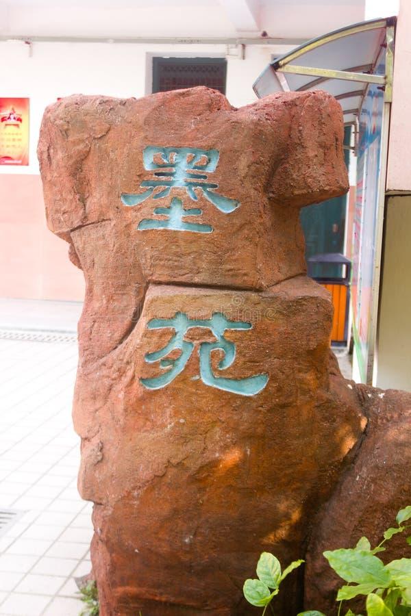 Jardin de rocaille chinois de granit photographie stock libre de droits