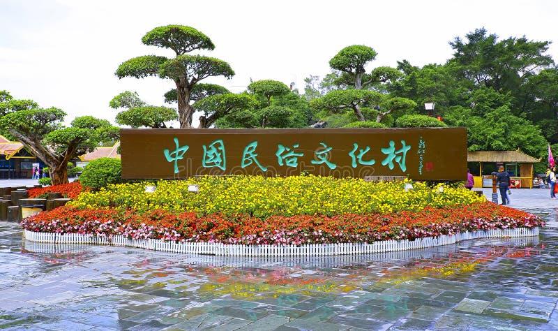 Jardin folklorique d'entrée de village de porcelaine splendide photo libre de droits