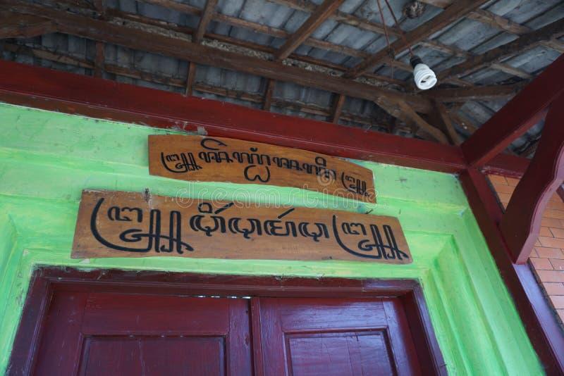 Javanees skrift framme av dörren till Javanese historiska Sendang Sani i Pati, centrala Jav, Indonesia_2 royaltyfri bild