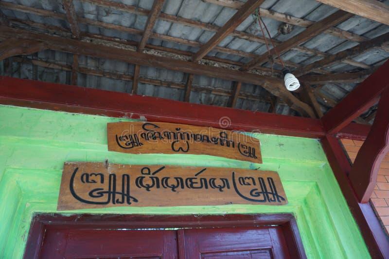 Javanees-Skript vor der Tür zu Javanese historischem Sendang Sani stockfoto
