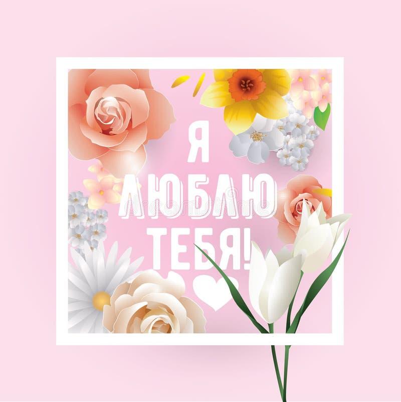 Je t'aime inscription Prase sur la langue russe Carte de voeux, invitation ou affiche de vecteur Conception avec des fleurs illustration libre de droits