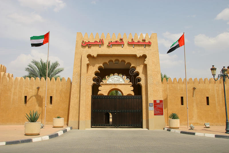Jeque Zayed Palace Museum imagen de archivo