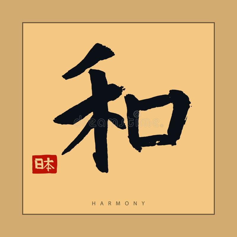 Jeroglífico de la armonía de Japón, caligrafía japonesa dibujada mano Vector ilustración del vector