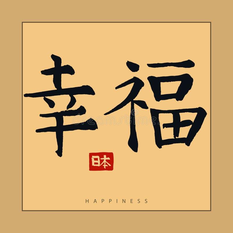 Jeroglífico de la felicidad de Japón, caligrafía japonesa dibujada mano Vector stock de ilustración