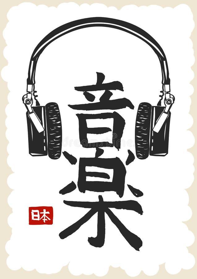 Jeroglífico de la música de Japón, caligrafía japonesa dibujada mano Vector ilustración del vector