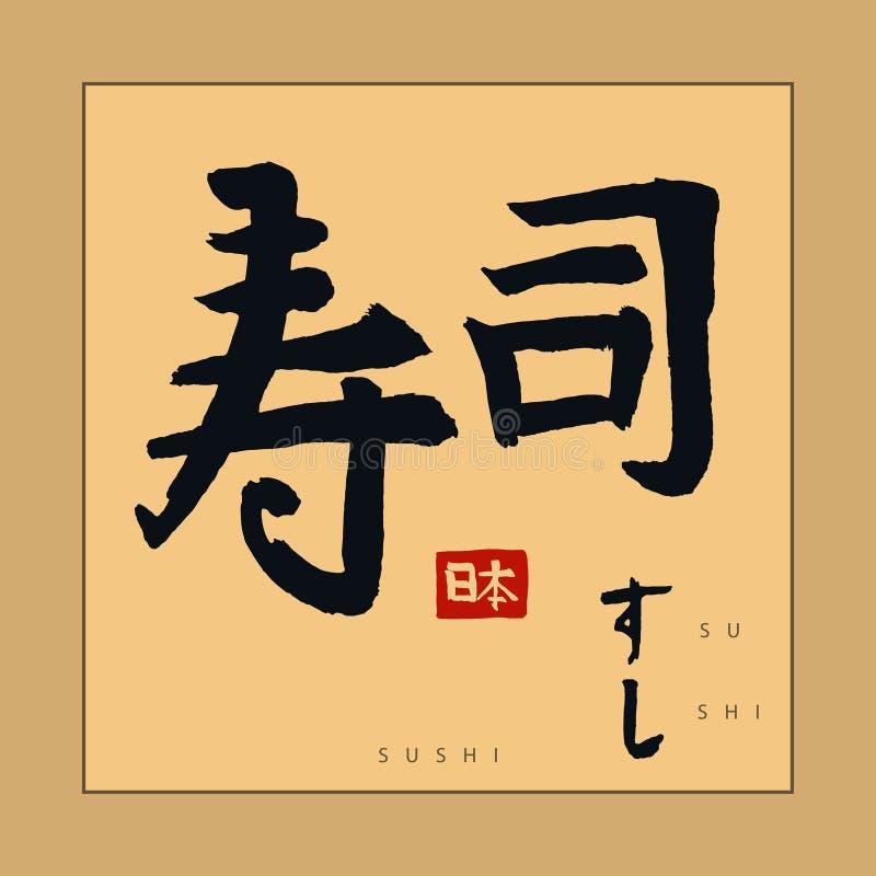 Jeroglífico del sushi de Japón, caligrafía japonesa dibujada mano Vector stock de ilustración