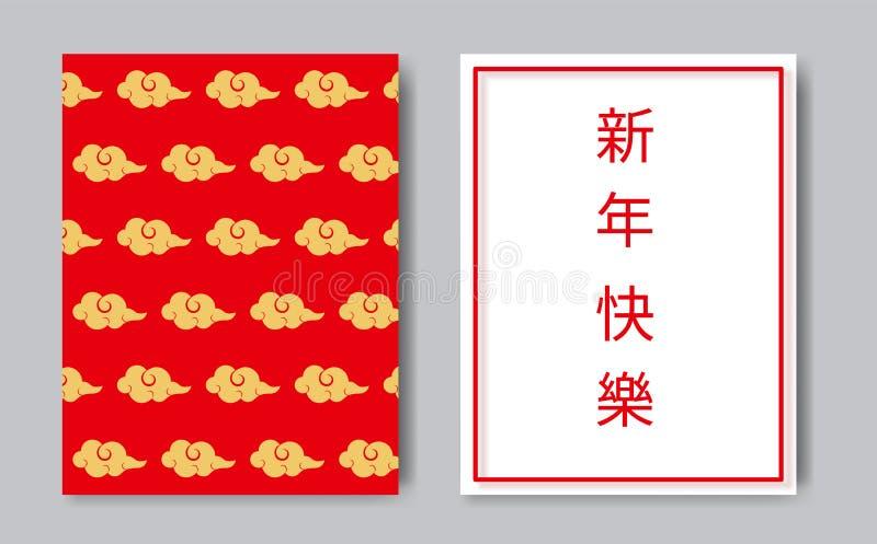 2019 jeroglíficos chinos tradicionales asiáticos del deseo traducen la Feliz Año Nuevo, japonés coreano de los asiáticos chinos o libre illustration
