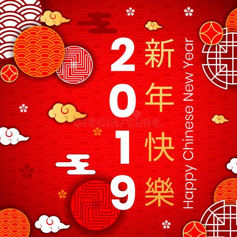 2019 jeroglíficos chinos tradicionales asiáticos del deseo traducen la Feliz Año Nuevo, japonés coreano de los asiáticos chinos o stock de ilustración