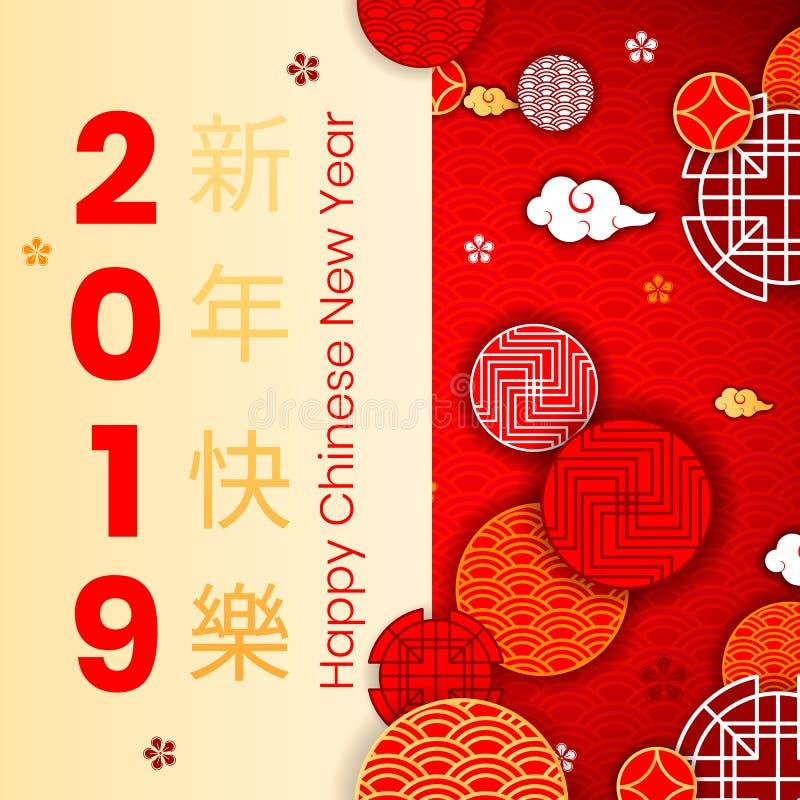 2019 jeroglíficos chinos tradicionales asiáticos del deseo traducen la Feliz Año Nuevo, japonés coreano de los asiáticos chinos o ilustración del vector
