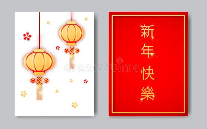 2019 jeroglíficos chinos tradicionales asiáticos del deseo traducen la Feliz Año Nuevo, linternas chinas, coreano oriental de los ilustración del vector